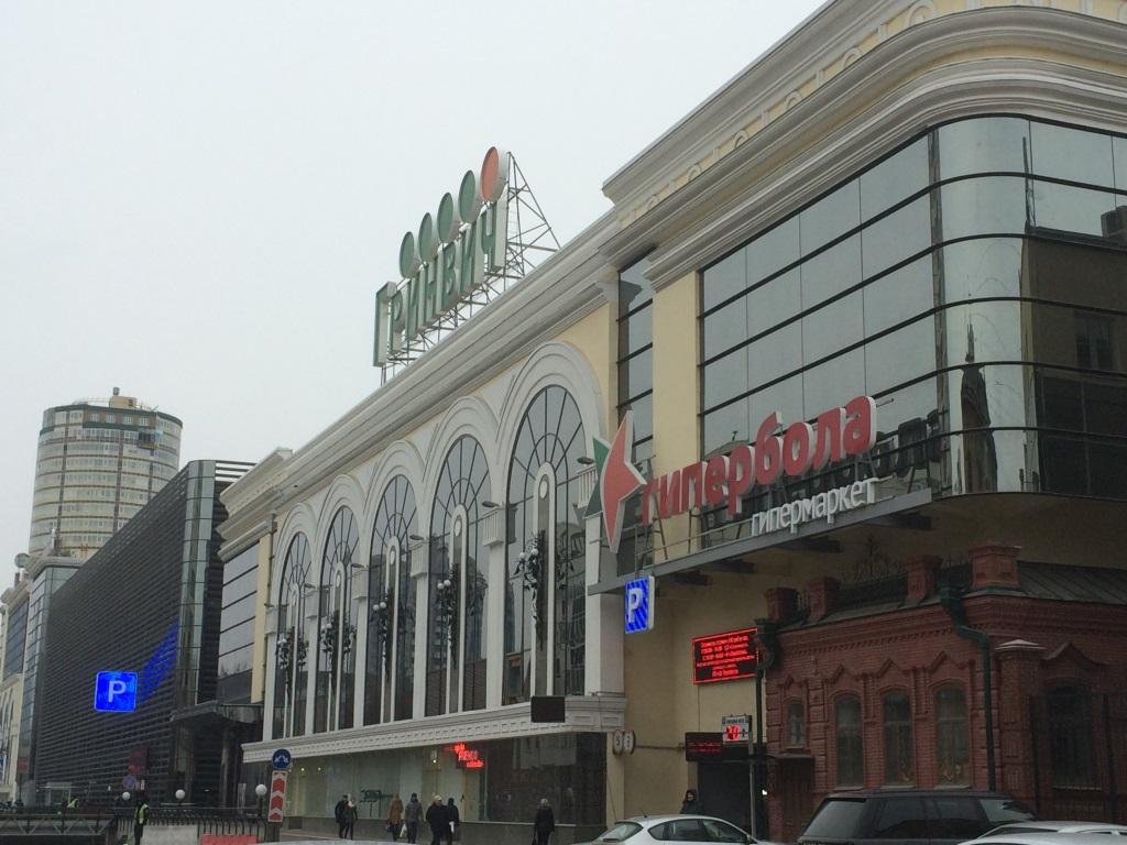 гринвич екатеринбурга торговых центров фото